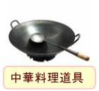 中華料理道具