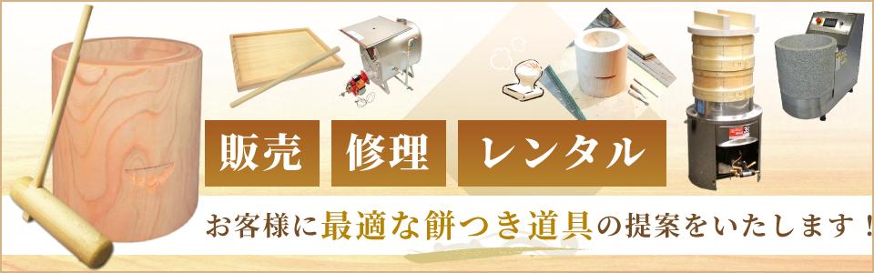 餅つき道具 販売 臼杵