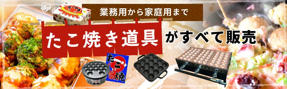 たこ焼き道具の販売