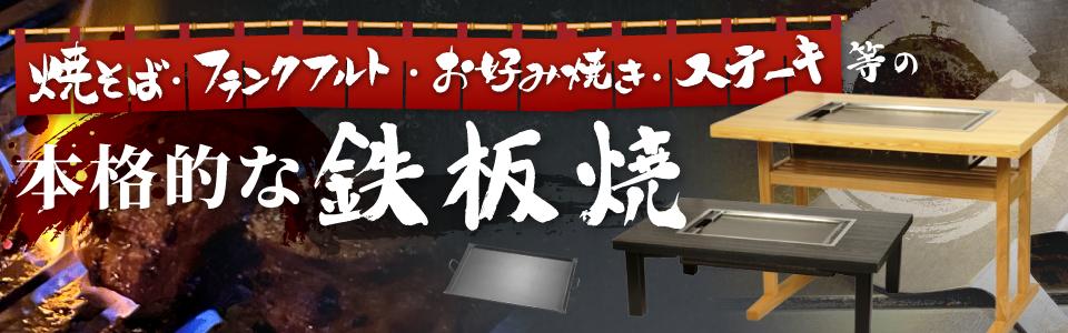 鉄板焼き道具、お好み焼きテーブル販売
