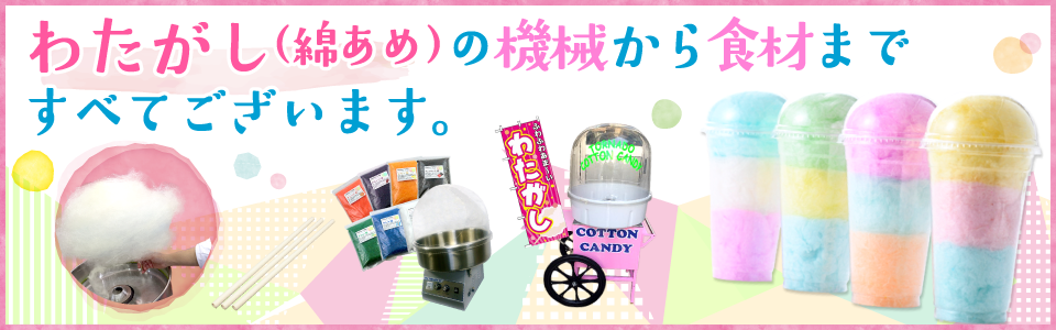 綿菓子道具、ザラメ販売
