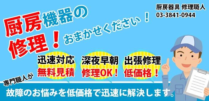 藤田道具の修理サービス