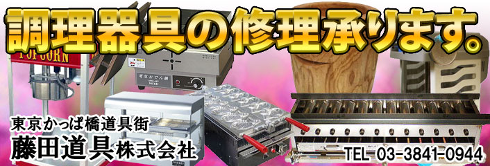 藤田道具の厨房修理サービス