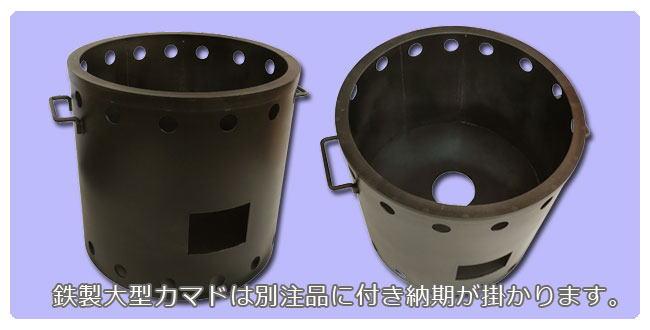 鉄釜戸CTJ-01