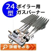 24型ボイラー用 ガスバーナー