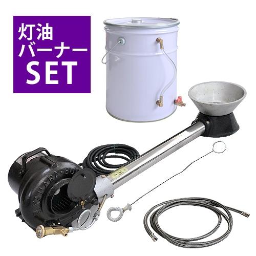 灯油ボイラー用 バーナー Z-V2型