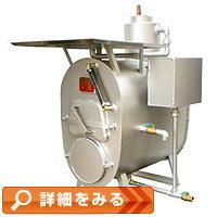 鉄ボイラー小判型 自動給水タイプ