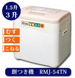 マイコン 餅つき機 RMJ-54TN