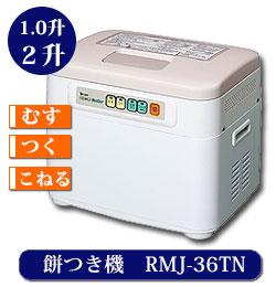 マイコン 餅つき機 RMJ-36TN