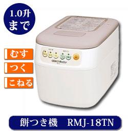 マイコン 餅つき機 RMJ-18TN