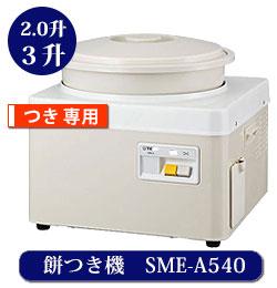 餅つき機 SME-540A