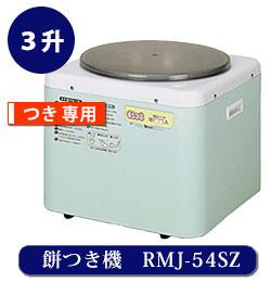 餅つき機 RMJ-54SZ