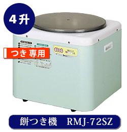 餅つき機 RMJ-72SZ