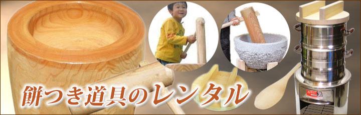 餅つき道具臼杵