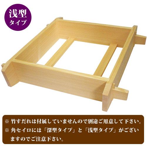 角セイロ 浅型タイプ