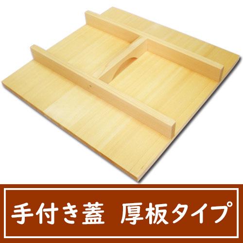 手付蓋 てつきふた 厚板タイプ