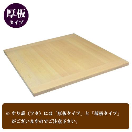 角セイロ用 すり蓋 厚板タイプ