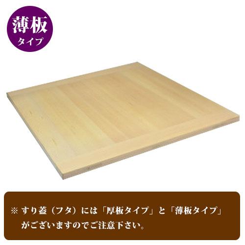 角セイロ用 すり蓋 【薄板タイプ】