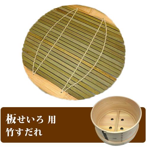 和せいろ 板せいろ用竹