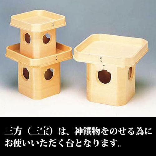 三方 三宝 お供え用 ZSV-05