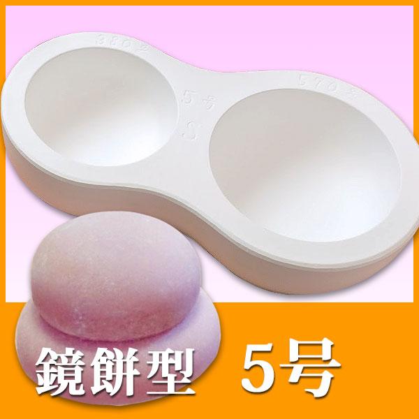 餅型 1号〜5号 鏡餅