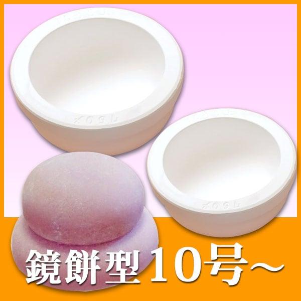 餅型 7.5号〜40号 鏡餅