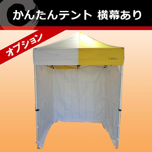 かんたんテント 三方幕付き