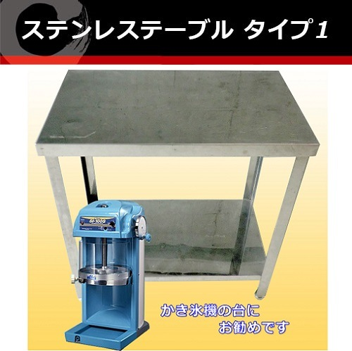 ステンレステーブル タイプ1 オプションレンタル