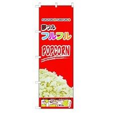のぼり3「夢フル ポップコーン」