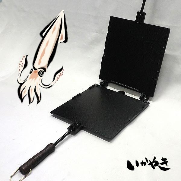 鉄鋳物製イカ焼き器