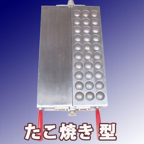 たこ焼き用焼き板