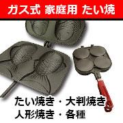 家庭用 たい焼き器