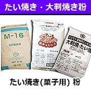 たい焼き・大判焼き用 粉