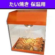 たい焼き保温ボックス