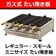 IKK たい焼き機