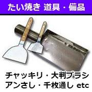 たい焼き 備品道具