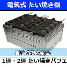 たい焼き パフェ(電気)