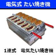 電気式 たい焼き機 1連