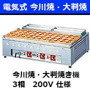 電気式 大判焼機