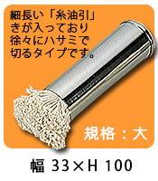 大判油引用 替糸(小)