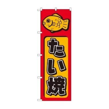 たい焼きのぼり No.681