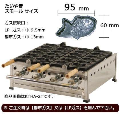 KTHAスモールサイズたい焼き機