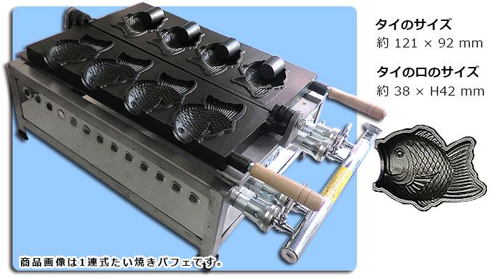 たい焼きパフェ焼機1連式