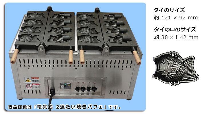 たい焼きパフェ焼機
