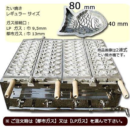 東京たい焼き機 (スモールサイズ)