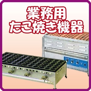 業務用 たこ焼き機(電気・ガス)