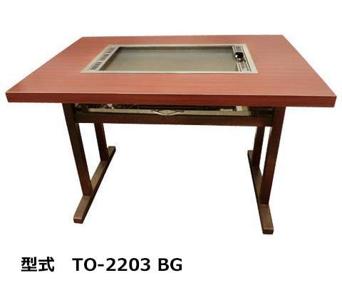 鉄板焼きテーブル TO-2203BG