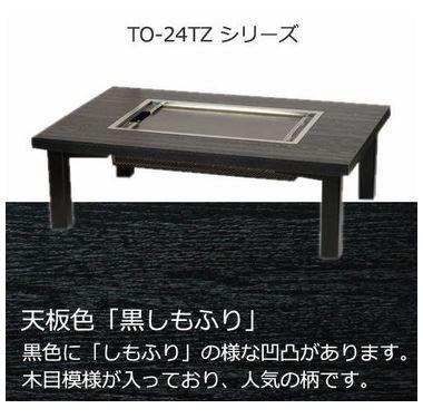 鉄板焼きテーブル TO-24TZ