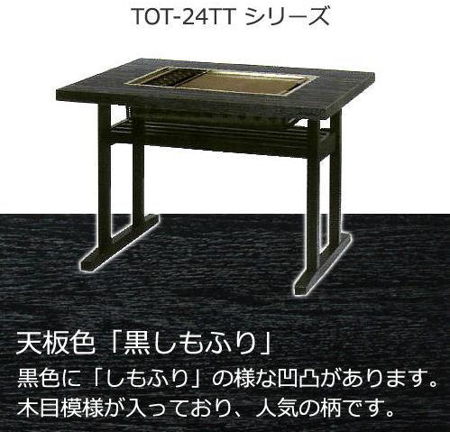 鉄板焼きテーブル TOT-24TT