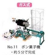 ポン菓子機 No.11
